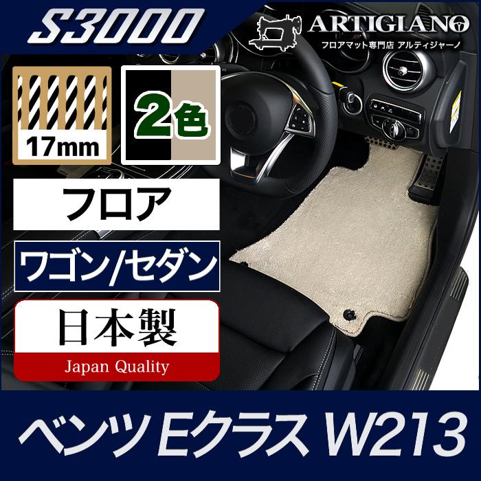 ベンツ Eクラス フロアマット W213 セダン/ワゴン 右ハンドル用 【S3000】 フロアマット カーマット 車種専用アクセサリー
