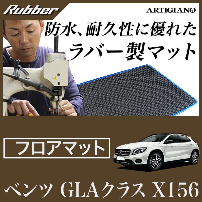 ベンツ GLAクラス (X156) フロアマット 5枚組 2014年5月~ 【ラバー】 フロアマット カーマット 車種専用アクセサリー