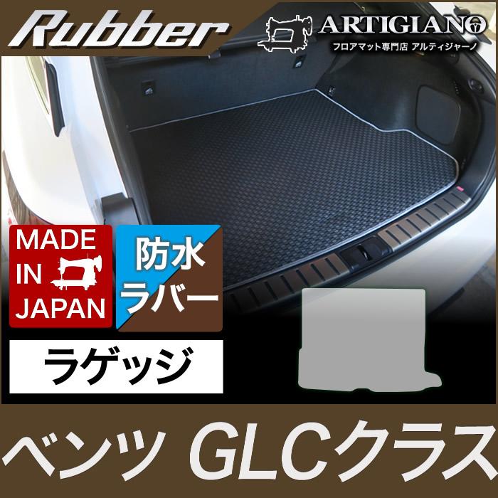 トランクマット(ラゲッジマット) ベンツ GLCクラス X253 2016年2月~ 【ラバー】 フロアマット カーマット 車種専用アクセサリー