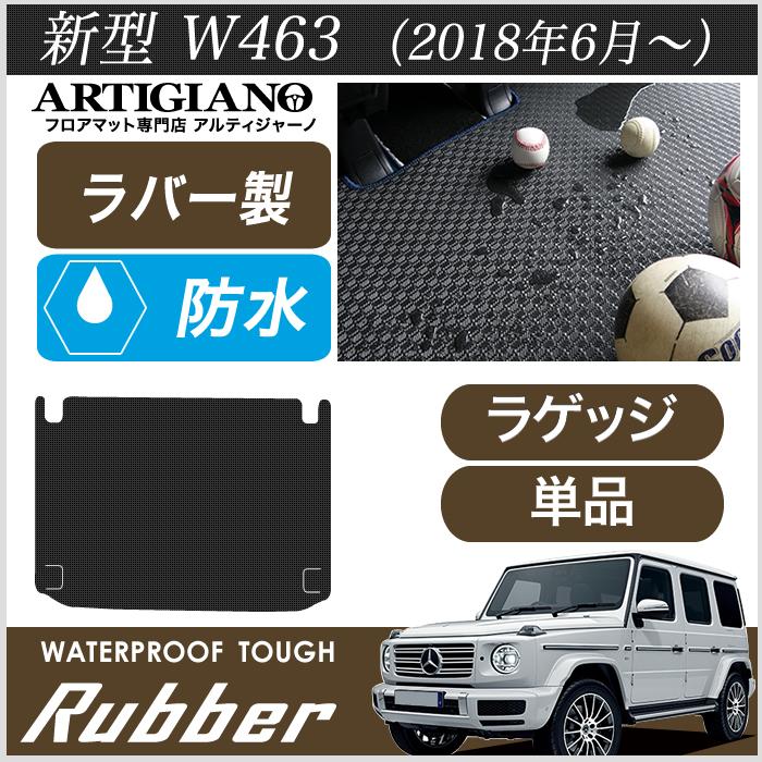 ベンツ Gクラス 新型W463 ラゲッジマット(トランクマット) 2018年6月~ アルティジャーノ 右ハンドル用 フロアマット カーマット 自動車マット