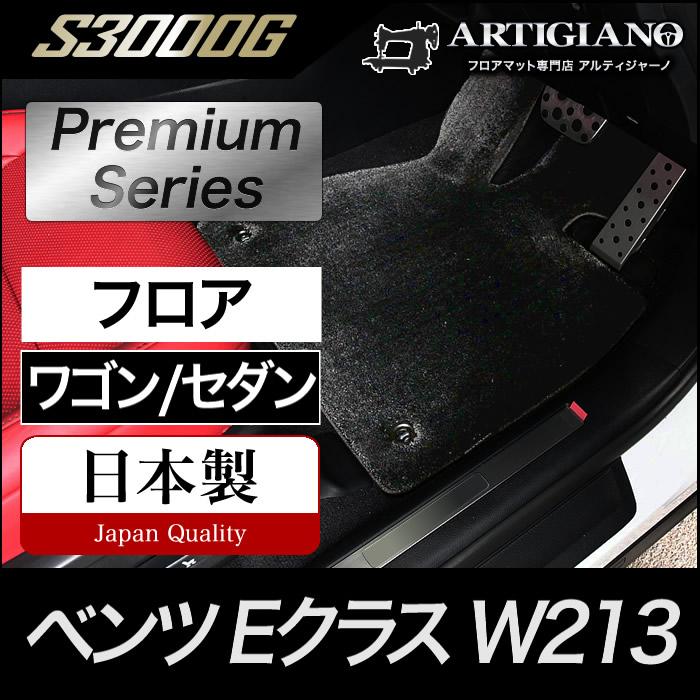 ベンツ Eクラス フロアマット W213 セダン/ワゴン 右ハンドル用 【S3000G】 フロアマット カーマット 車種専用アクセサリー