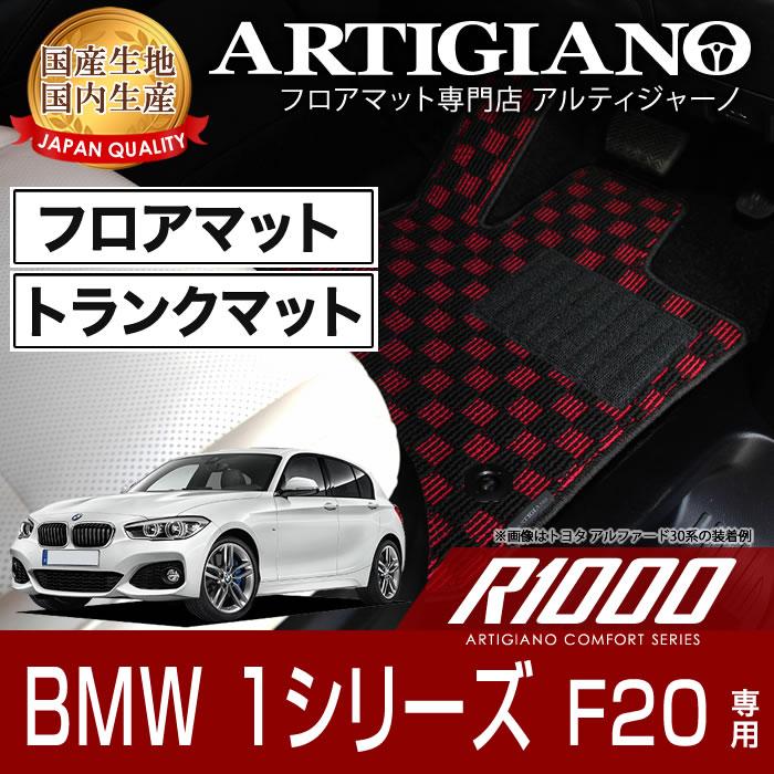BMW 1シリーズ F20 右ハンドル フロアマット ラゲッジマット H23年9月~ 【R1000】フロアマット カーマット 車種専用アクセサリー