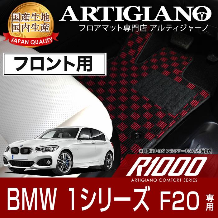 BMW 1シリーズ F20 右ハンドル フロント用フロアマット H23年9月~ 【R1000】フロアマット カーマット 車種専用アクセサリー