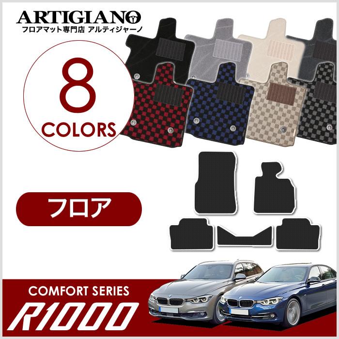 フロアマット BMW 3シリーズ F30/F31 セダン/ツーリング 右ハンドル 2012年1月~ 【R1000】 フロアマット カーマット 車種専用アクセサリー