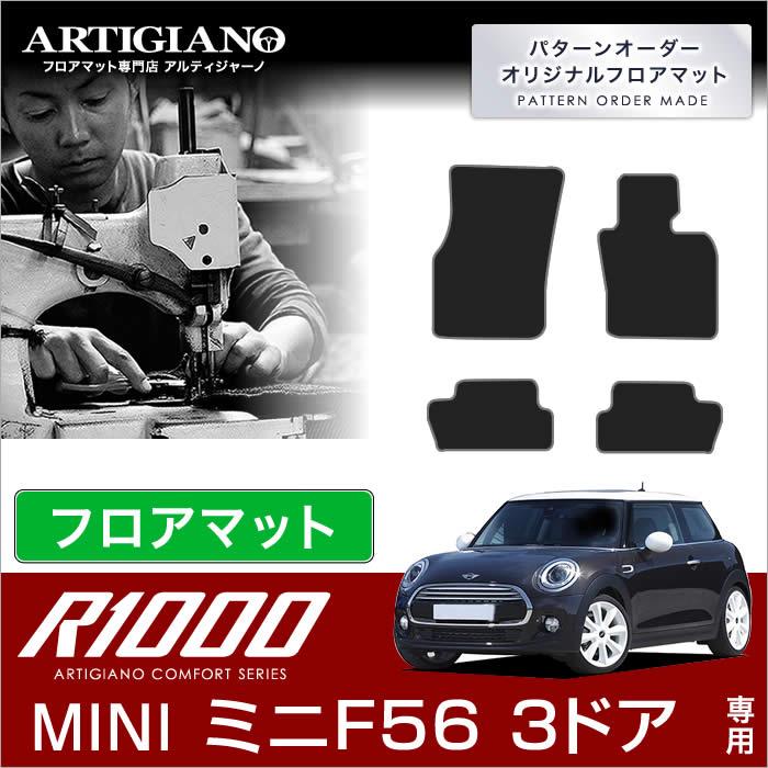 MINI ミニ F56 フロアマット 3ドア ハッチバック 2014年4月~ 【R1000】 フロアマット カーマット 車種専用アクセサリー