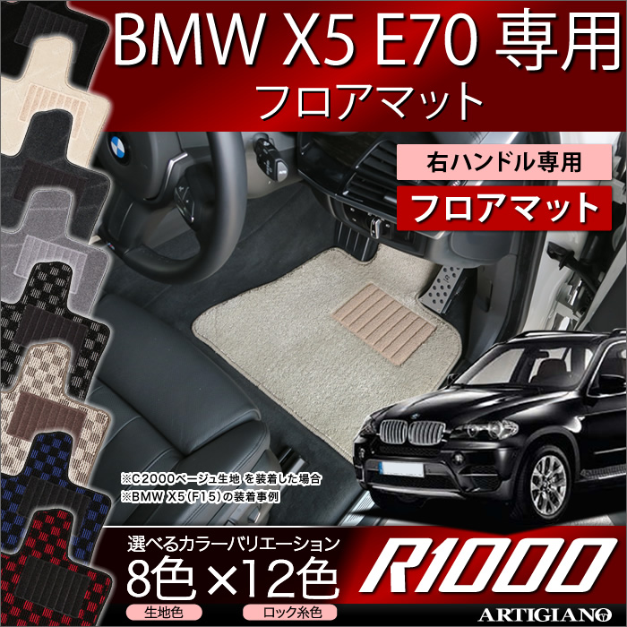 BMW X5 E70 フロアマット 2007年6月~ 右ハンドル専用 5枚組 【R1000】 フロアマット カーマット 車種専用アクセサリー