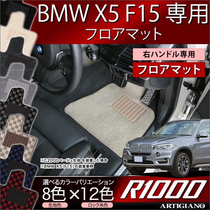 BMW X5 F15 フロアマット 2013年11月~ 右ハンドル専用 5枚組 【R1000】 フロアマット カーマット 車種専用アクセサリー