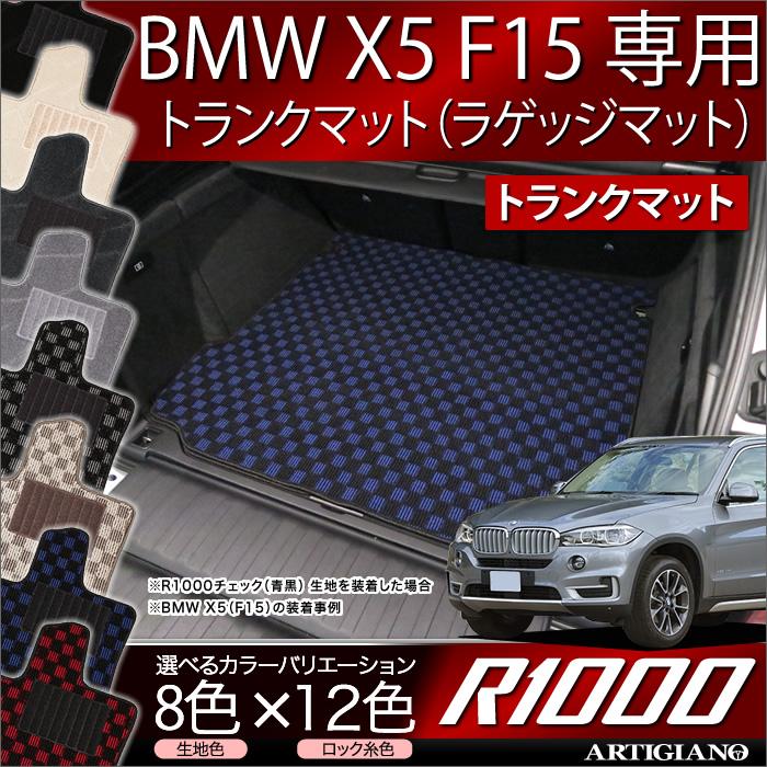 BMW X5 F15 トランクマット(ラゲッジマット) 2013年11月~ 【R1000】 フロアマット カーマット 車種専用アクセサリー