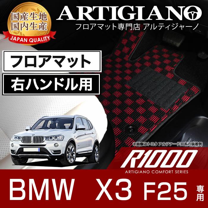 フロアマット BMW X3 F25 右ハンドル 2011年3月~ 【R1000】 フロアマット カーマット 車種専用アクセサリー