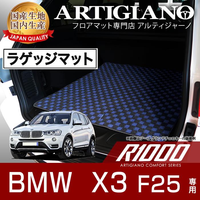 ラゲッジマット BMW X3 F25 右ハンドル 2011年3月~ 【R1000】 フロアマット カーマット 車種専用アクセサリー