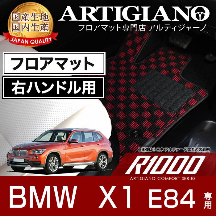 フロアマット BMW X1 E84 右ハンドル 2010年4月~ 【R1000】 フロアマット カーマット 車種専用アクセサリー