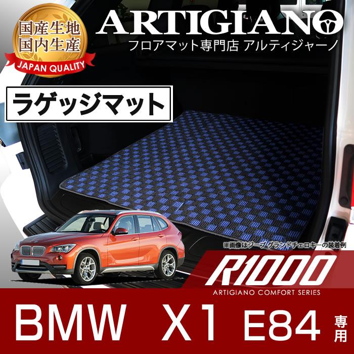 ラゲッジマット(トランクマット) BMW X1 E84 2010年4月~ 【R1000】 フロアマット カーマット 車種専用アクセサリー