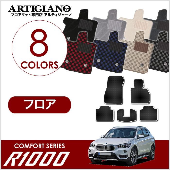 フロアマット BMW X1 F48 右ハンドル 2015年10月~ 【R1000】 フロアマット カーマット 車種専用アクセサリー