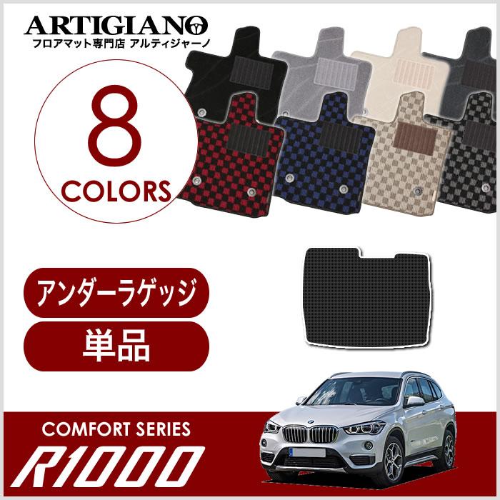 アンダーラゲッジマット BMW X1 F48 2015年10月~ 【R1000】 フロアマット カーマット 車種専用アクセサリー