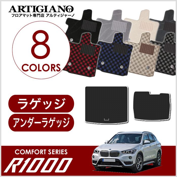 BMW X1 F48 ラゲッジマット+アンダーラゲッジマットセット(トランクマット) (2015年10月~) 【R1000】 フロアマット カーマット 車種専用アクセサリー