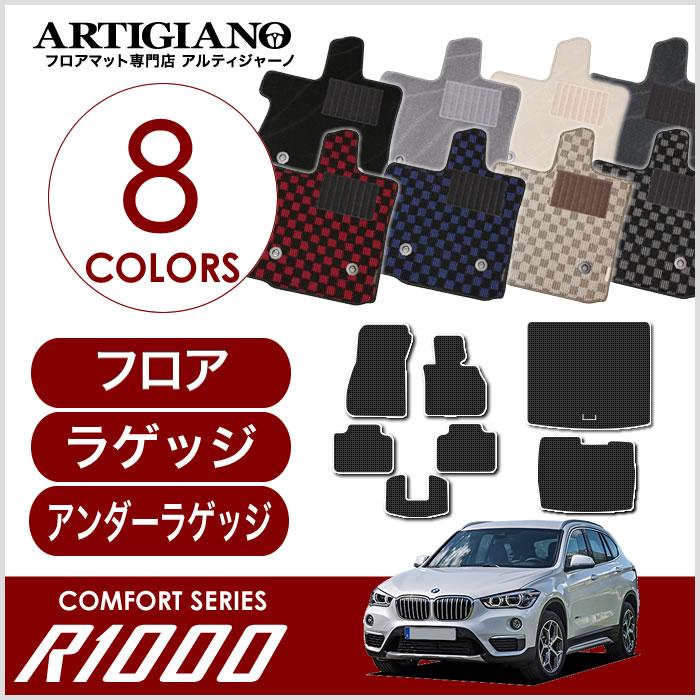 フロアマット+ラゲッジマット+アンダーラゲッジマット BMW X1 F48 右ハンドル 2015年10月~ 【R1000】 フロアマット カーマット 車種専用アクセサリー