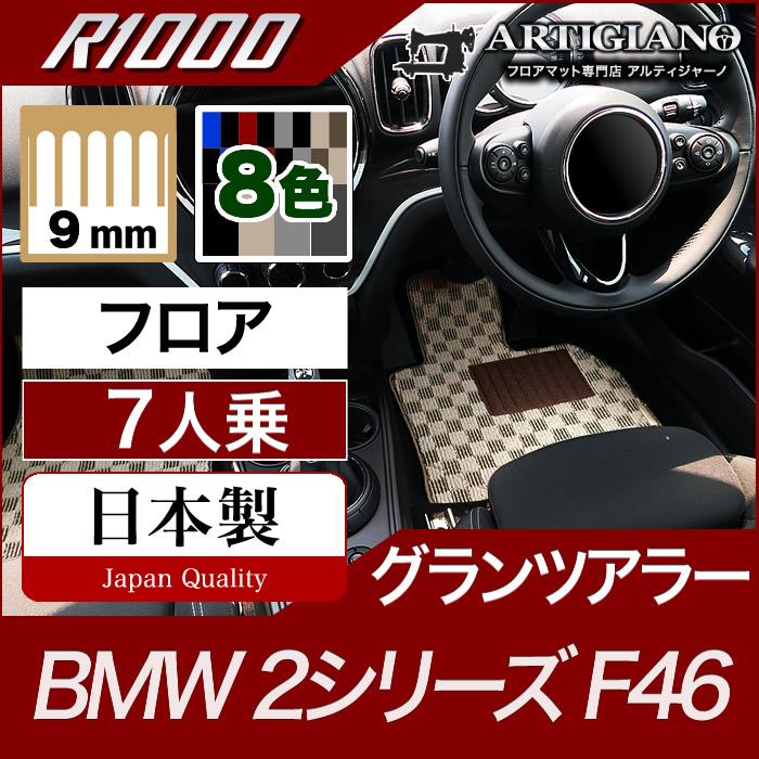 BMW2シリーズ フロアマットセット  BMW 2シリーズ フロアマット グランツアラー F46(2015年6月~) 【R1000】 フロアマット カーマット 車種専用アクセサリー
