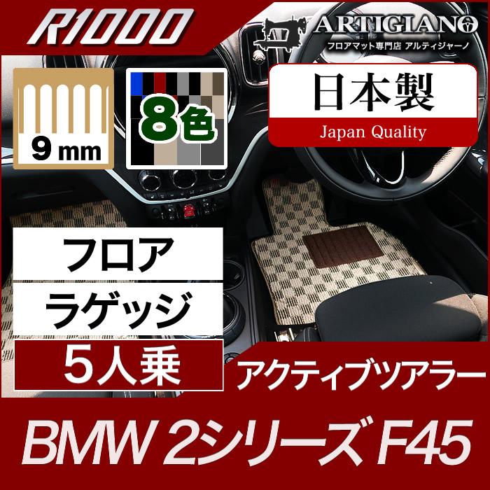 BMW 2シリーズ フロアマット+ラゲッジマット(トランクマット) アクティブツアラー F45(2014年10月~) 【R1000】 フロアマット カーマット 車種専用アクセサリー