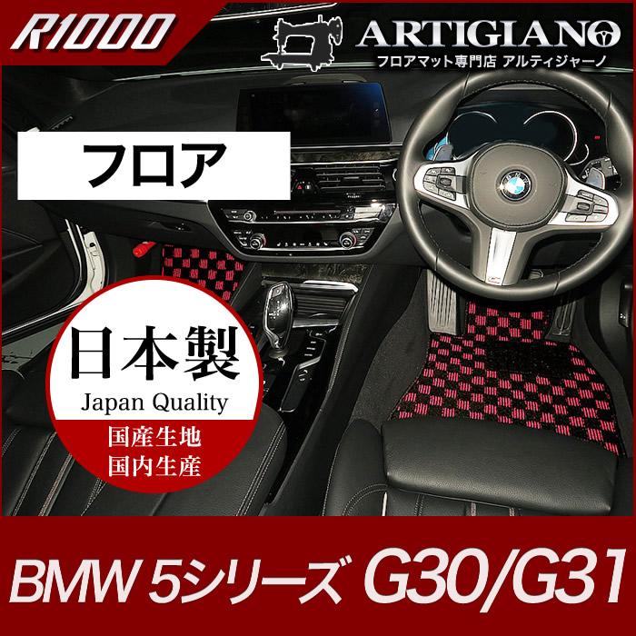 BMW 5シリーズ フロアマット G30/G31 (2017年2月~) 右ハンドル用 【R1000】 フロアマット カーマット 車種専用アクセサリー