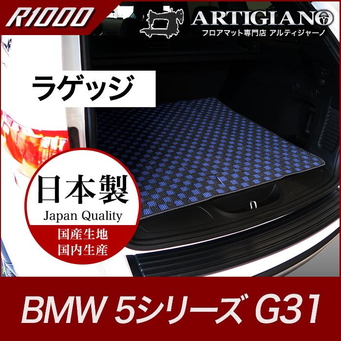 BMW 5シリーズ ラゲッジマット(トランクマット) G31 (2017年2月~) 【R1000】 フロアマット カーマット 車種専用アクセサリー