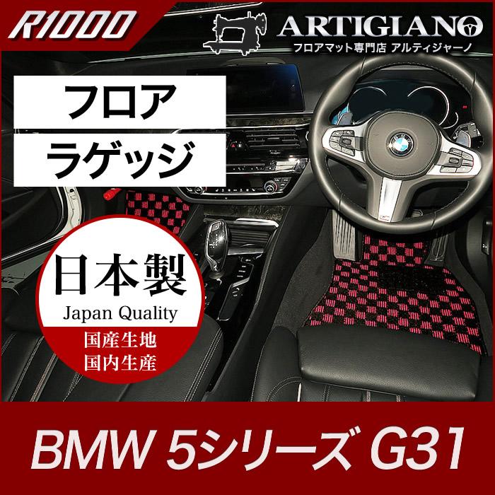 BMW 5シリーズ フロアマット+ラゲッジマット(トランクマット) G31 (2017年2月~) 右ハンドル用 【R1000】 フロアマット カーマット 車種専用アクセサリー