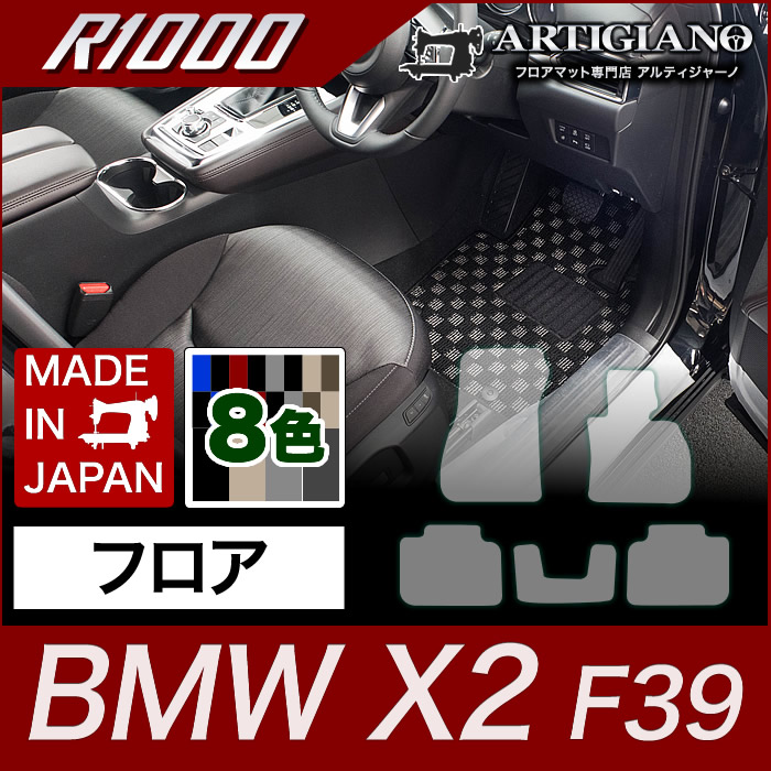 BMW X2 フロアマット F39 H30年4月~ 【R1000】フロアマット カーマット 車種専用アクセサリー