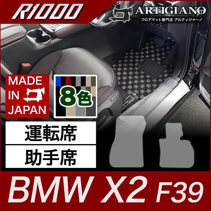 BMW X2 フロントマット F39 H30年4月~ 【R1000】フロアマット カーマット 車種専用アクセサリー