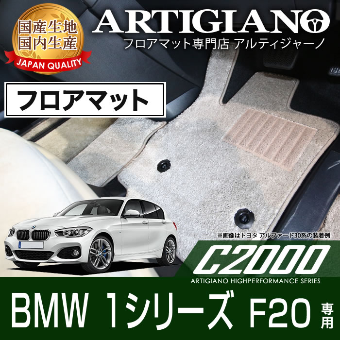 フロアマット BMW 1シリーズ F20 右ハンドル H23年9月~ 【C2000】 フロアマット カーマット 車種専用アクセサリー