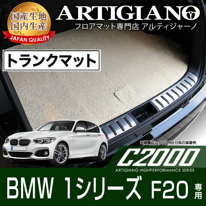 トランクマット (ラゲッジマット) BMW 1シリーズ F20 右ハンドル H23年9月~ 【C2000】 フロアマット カーマット 車種専用アクセサリー