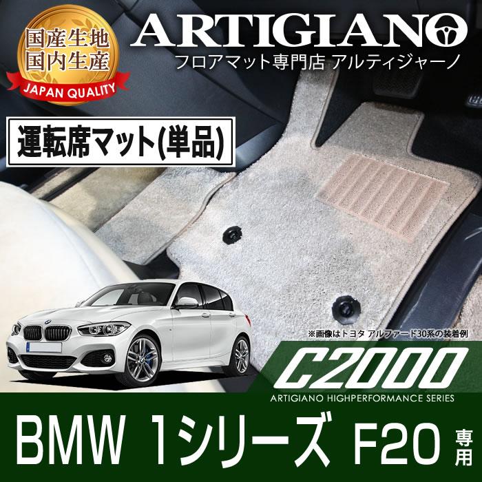 BMW 1シリーズ F20 右ハンドル 運転席用フロアマット H23年9月~ 【C2000】フロアマット カーマット 車種専用アクセサリー