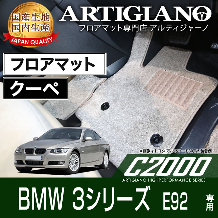 BMW 3シリーズ E92 クーペ 右ハンドル フロアマット 2006年10月~ 【C2000】 フロアマット カーマット 車種専用アクセサリー