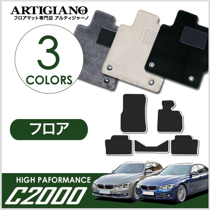 フロアマット BMW 3シリーズ F30/F31 セダン/ツーリング 右ハンドル 2012年1月~ 【C2000】 フロアマット カーマット 車種専用アクセサリー