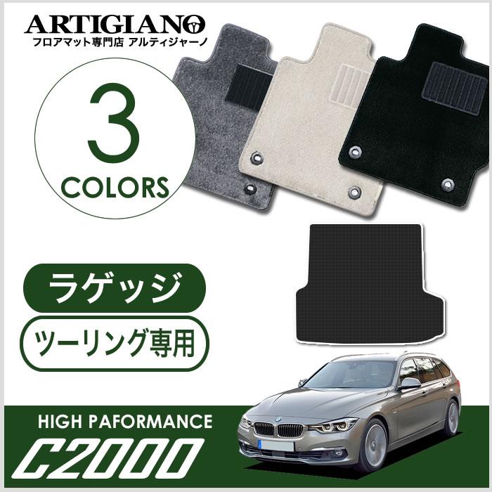 BMW 3シリーズ (F31) ツーリング専用 トランクマット (ラゲッジマット) (2012年1月~) 【C2000】 フロアマット カーマット 車種専用アクセサリー