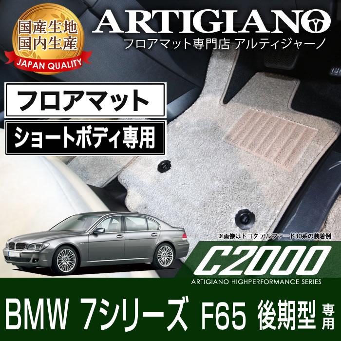 フロアマット BMW 7シリーズ E65 ショートボディ 後期型 H17年10月~ 【C2000】 フロアマット カーマット 車種専用アクセサリー