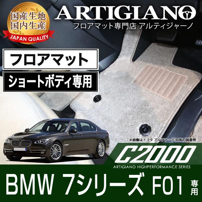 フロアマット BMW 7シリーズ F01 ショートボディ H21年3月~ 【C2000】 フロアマット カーマット 車種専用アクセサリー