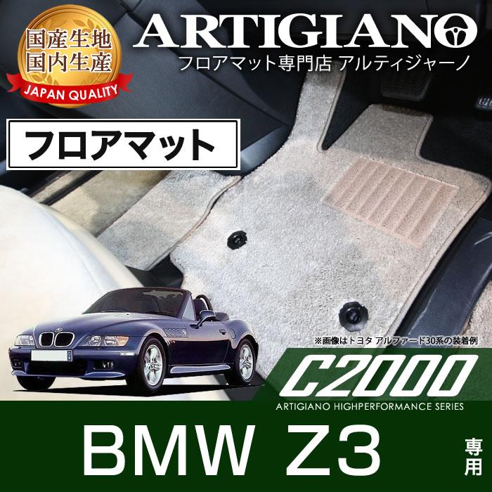 フロアマット BMW Z3 クーペ/カブリオレ H10年10月~H15年3月 【C2000】 フロアマット カーマット 車種専用アクセサリー