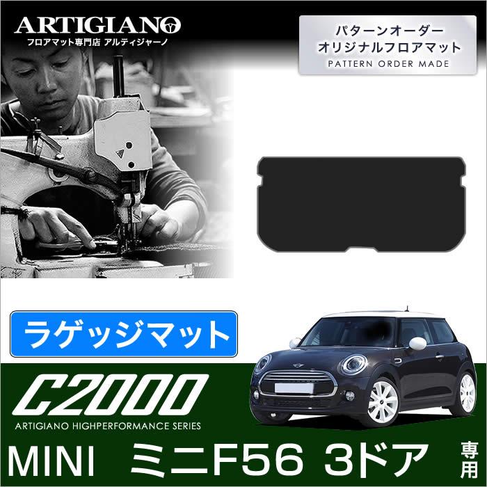 MINI ミニ F56 ラゲッジマット(トランクマット) 3ドア ハッチバック 2014年4月~ 【C2000】 フロアマット カーマット 車種専用アクセサリー