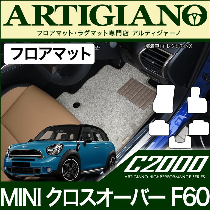 MINI (ミニ) クロスオーバー F60 フロアマットセット (H29年2月~) 【C2000】 フロアマット カーマット 車種専用アクセサリー