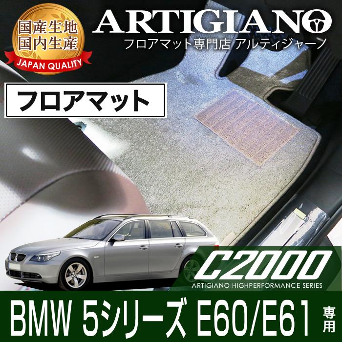 BMW 5シリーズ E60 / E61 フロアマット 【C2000】 フロアマット カーマット 車種専用アクセサリー