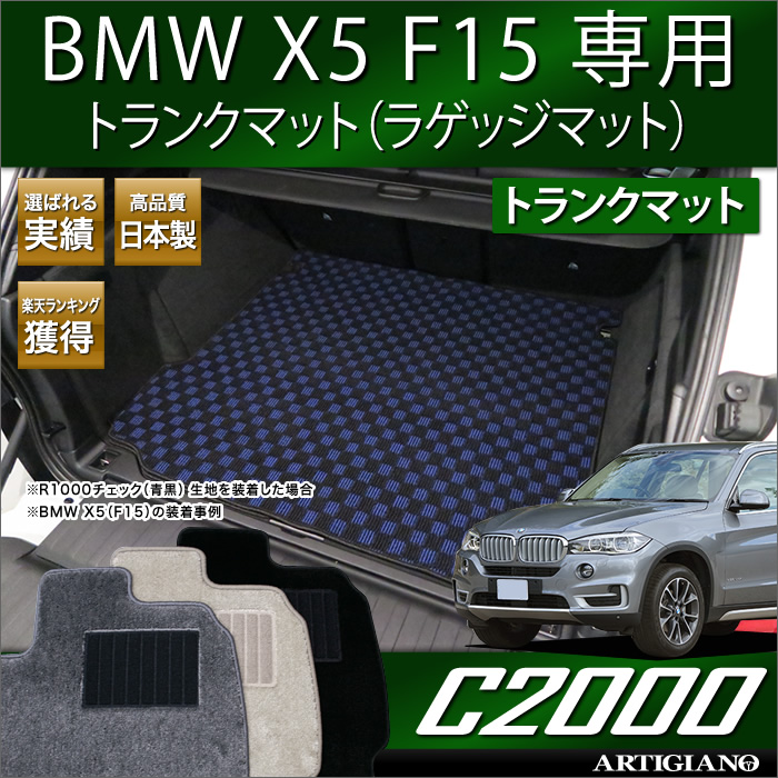 BMW X5 F15 トランクマット(ラゲッジマット) 2013年11月~ 【C2000】 フロアマット カーマット 車種専用アクセサリー