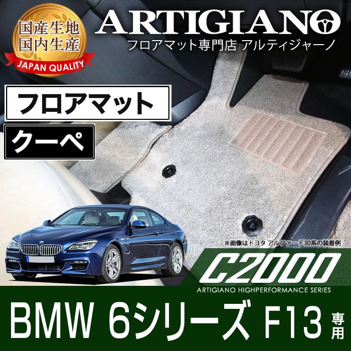 フロアマット BMW 6シリーズ F13 クーペ 右ハンドル H23年8月~ 【C2000】 フロアマット カーマット 車種専用アクセサリー