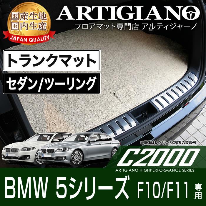 トランクマット(ラゲッジマット) BMW 5シリーズ F10/F11 セダン/ツーリング H22年3月~ 【C2000】 フロアマット カーマット 車種専用アクセサリー
