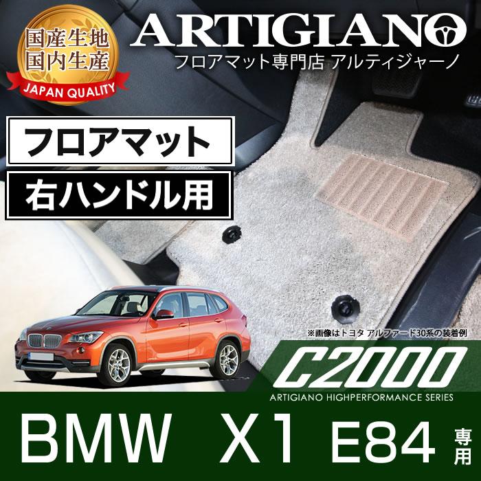 フロアマット BMW X1 E84 右ハンドル 2010年4月~ 【C2000】 フロアマット カーマット 車種専用アクセサリー