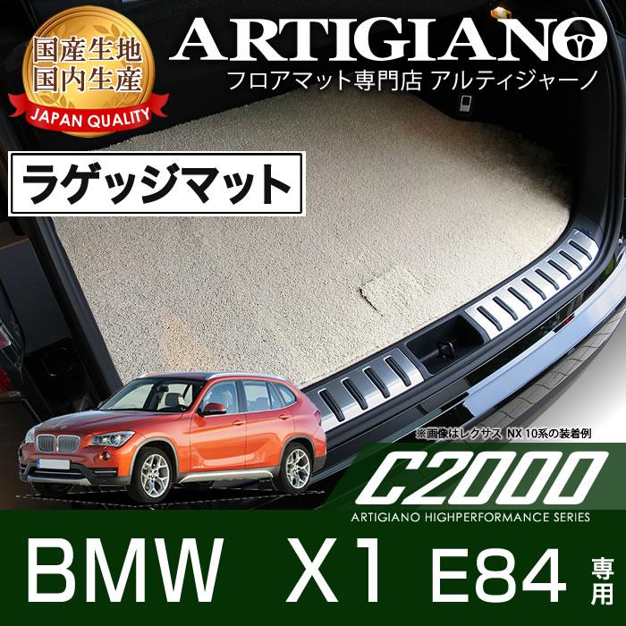 ラゲッジマット(トランクマット) BMW X1 E84 2010年4月~ 【C2000】 フロアマット カーマット 車種専用アクセサリー