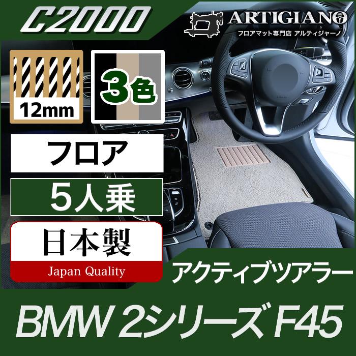BMW 2シリーズ フロアマット アクティブツアラー F45(2014年10月~) 【C2000】 フロアマット カーマット 車種専用アクセサリー