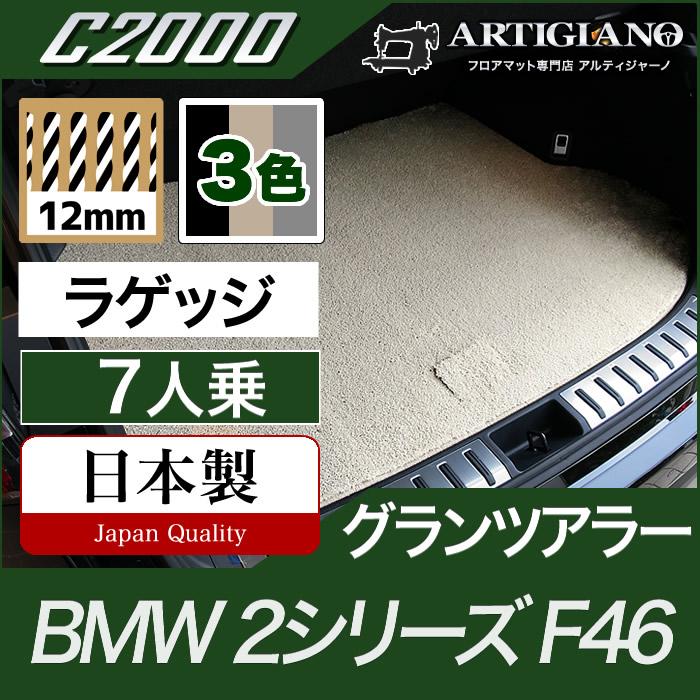 BMW 2シリーズ ラゲッジマット(トランクマット) グランツアラー F46(2015年6月~) 3枚組 【C2000】 フロアマット カーマット 車種専用アクセサリー