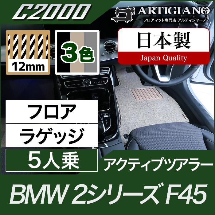 BMW 2シリーズ フロアマット+ラゲッジマット(トランクマット) アクティブツアラー F45(2014年10月~) 【C2000】 フロアマット カーマット 車種専用アクセサリー
