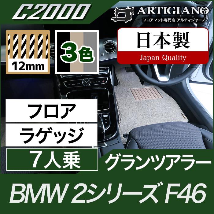 BMW 2シリーズ フロアマット+ラゲッジマット(トランクマット) グランツアラー F46(2015年6月~) 【C2000】 フロアマット カーマット 車種専用アクセサリー