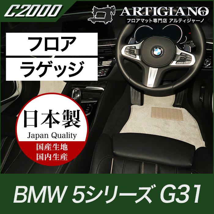 BMW 5シリーズ フロアマット+ラゲッジマット(トランクマット) G31 (2017年2月~) 右ハンドル用 【C2000】 フロアマット カーマット 車種専用アクセサリー