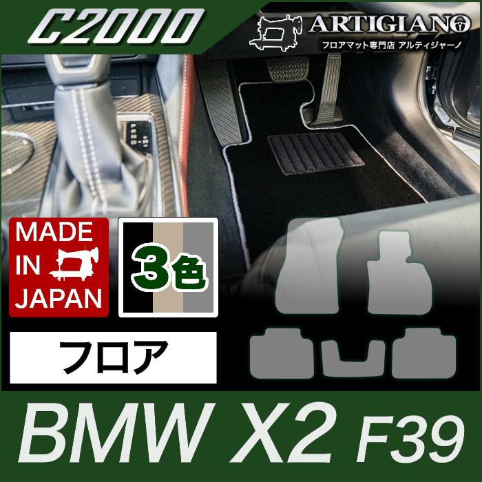 BMW X2 フロアマット F39 H30年4月~ 【C2000】フロアマット カーマット 車種専用アクセサリー